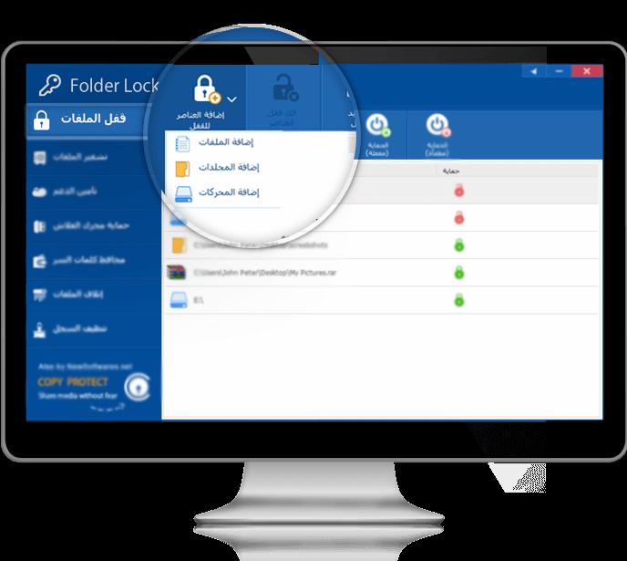 desktop-how-to-lock-files2