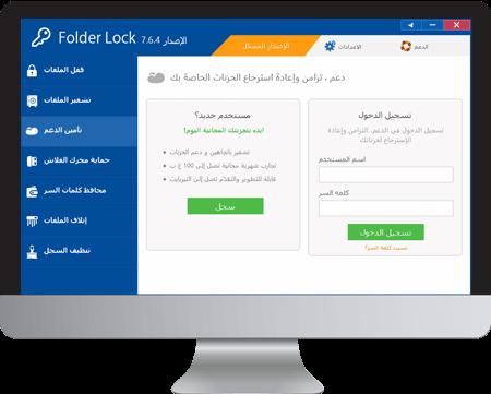 folderlock-dekstop2